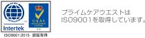 プライムケアウエストはISO9001を取得しています。